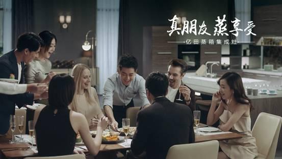 【亿田集成灶】不做「孤独」的美食家