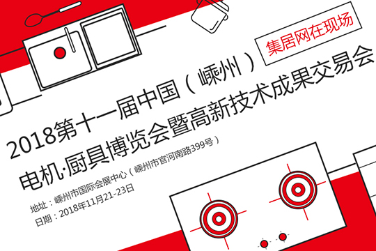 微直播|2018第十一届中国(嵊州)电机・厨具博览会暨高新技术成果交易会