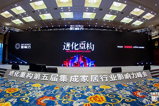 图片直播|第五届集成家居影响力行业峰会