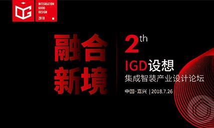 瑞德设计吴展确认出席第二届设想集成智装产业设计论坛