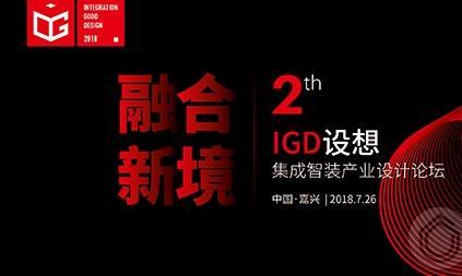 中国智装委金永涛确认出席第二届设想集成智装产业设计论坛