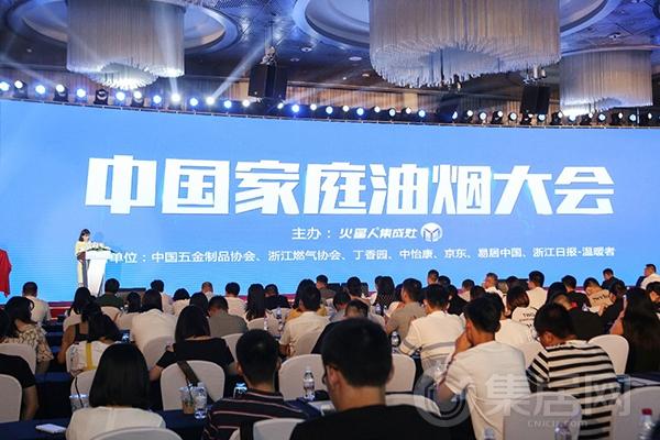火星人联手丁香园发布《中国家庭油烟白皮书》用集成灶拯救厨房油烟