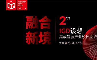 亿田相卫波确认出席第二届设想集成智装产业设计论坛