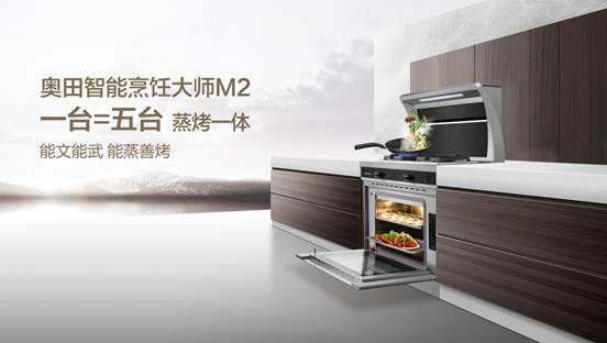 奥田集成灶:产品创新决定行业未来发展前景